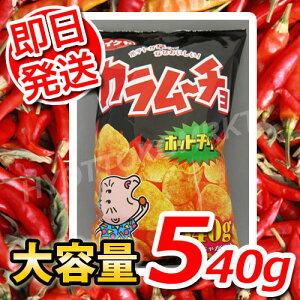【即日発送】カラムーチョ ホットチリ味 大容量540g大容量でお得です!10,000円以上で1…
