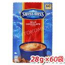 SWISS MISS スイスミス ミルクチョコレートココア 60袋入 大容量!溶かすだけで超本格派!夏はアイスで♪...