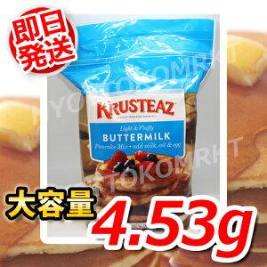 【即日発送】コストコ KRUSTEAZ クラステーズ バターミルク パンケーキミックス ホットケーキミックス 大容量4.53Kg業務用にも是非!6000円以上お買い上げで送料無料!