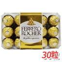FERRERO ROCHER フェレロ ロシェ 大容量 30粒スペシャルプライス!高級イタリアメーカ ...