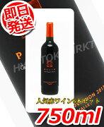 赤ワイン セットポルタ カベルネチリ ワインコストコ アルコール 買い上げ