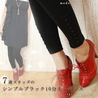 7 Simple black studded 10-length leggings and studded punk tack ロックセレブ hipster leggings bk * * siroca
