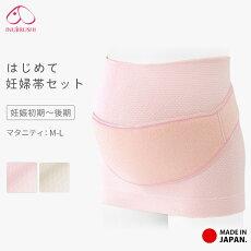 妊婦帯犬印妊娠したらまずはお得な基本セット!腹巻タイプの妊婦帯に補助ベルトがプラス。妊娠初期〜後期まで使える犬印はじめて妊婦帯セット/マタニティ妊婦腹帯ベビーM-LHB8106*0