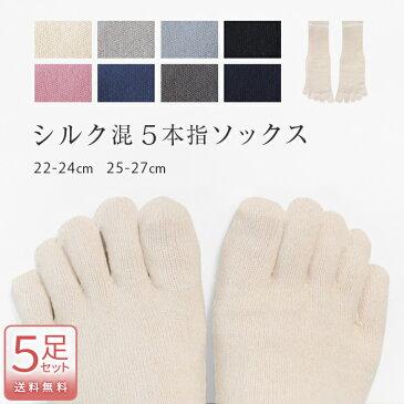 【5足セットでお得&送料無料!】シルク 五本指 ソックス /絹 靴下 メンズ 大きいサイズ インナーソックス 冷えとり 絹 紳士 シルク 5本指 レディース ファッション インナーya*1