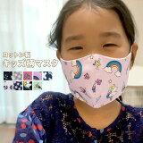 マスク 子供用 子供 柄 洗える 洗えるマスク キッズ 子供用マスク 子ども 綿 綿100% コットン 小学生 布マスク 防塵 風邪 花粉症対策 花粉 チェック 柄物 マリン ユニコーン 花柄 こども 子ども用 ジュニア