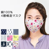 マスク 大人用 洗えるマスク 洗える 綿 綿100% コットン 柄 布マスク 繰り返し使える 立体縫製 立体 男女兼用 防塵 風邪 花粉症対策 花粉 ウイルス 予防 ブロック 対策 快適 かわいい おしゃれ 4層構造 不織布 通気性