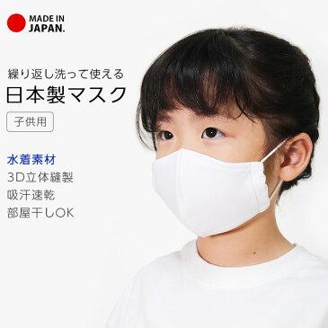 在庫あり 洗えるマスク 日本製 子供 子供用 水着マスク こども 子ども用 ジュニア 洗える 水洗い可能 水着生地 水着素材 キッズ マスク水着素材 3D立体縫製 立体 白 ホワイト 繰り返し使える 布マスク 風邪 花粉症対策 花粉 ウイルス 予防 吸汗速乾
