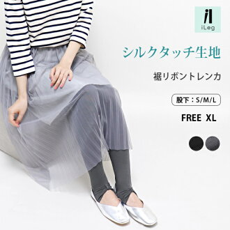 To love at first sight after another → * trench legs revolution * toe enamored by the beautiful you! Ribbon leg leg / ankle リボンデコレーショントレンカ silk touch rumpled Thor Thor says casual solid Ribbon trench nablgr * * nufe color