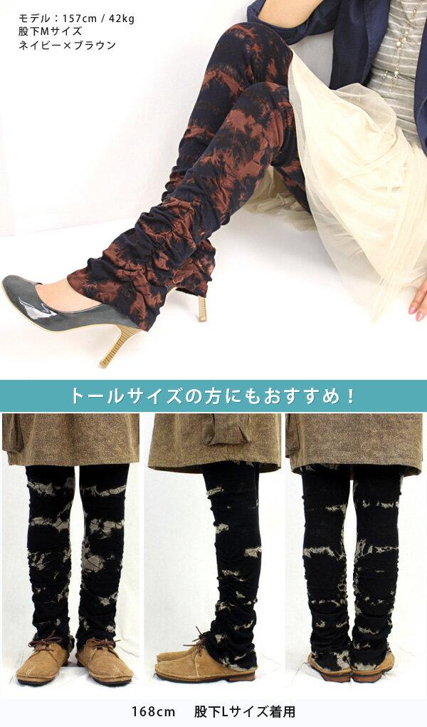 【楽天市場】レギンス くしゅくしゅ タイダイ 柄 綿100%【奇跡 ...