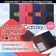 iPhone 7 6 Galaxy S7 S6 S8 edge ケース 手帳型 カバー TPU スマホケース 手帳 docomo/au/softbank アイフォン ギャラクシー Samsung iphone6 ipnohe7 iphone6S サムスン apple アップル エッジ