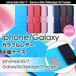 iPhone 7 6 Galaxy S7 S6 S8 edge レザー ケース 手帳型 カバー TPU スマホケース 手帳 docomo/au/softbank アイフォン ギャラクシー Samsung iphone6 ipnohe7 iphone6S サムスン apple アップル エッジ