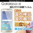 Galaxy ガラスフィルム S4 S5 ACTIVE S6 S8 ケース カバー 強化ガラス フィルム スマホケース 保護フィルム 画面保護 Samsung サムスン ギャラクシー