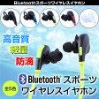 Bluetooth イヤホン 高音質 ワイヤレス Bluetooth4.1 スポーツ ランニング ブルートゥース bluetooth 4.1 防水 防汗 両耳 マイク 通話 iPhone ヘッドホン android アンドロイド マイク付き イヤホンマイク スマホ 送料無料