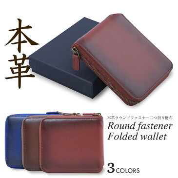 財布 メンズ 二つ折り ラウンドファスナー 薄い 小銭入れ 本革 薄型 コンパクト グラデーション シャドウ 革 カード入れ 薄 カード 大容量 ビジネス カジュアル おしゃれ 20代 30代 40代 50代 薄い財布