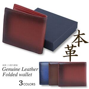 財布 メンズ 二つ折り 薄い 小銭入れ 本革 薄型 コンパクト グラデーション シャドウ 革 カード入れ 薄 カード 大容量 ビジネス カジュアル おしゃれ 20代 30代 40代 50代 薄い財布