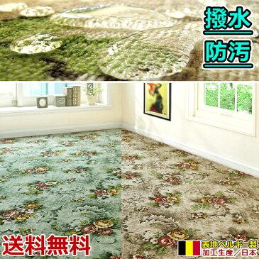 カーペット 1畳 撥水 防汚 『 ロココ 』 88×176cm 6サイズ規格 1畳〜8畳 アイコン