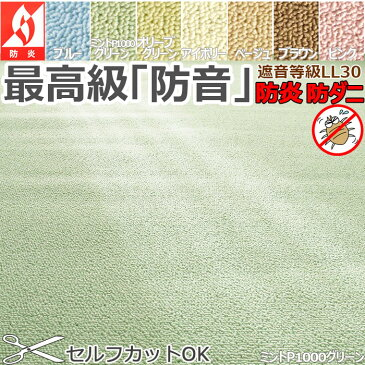 カーペット 防音 防炎 1畳 『ウェルネス』 86×176cm LL30 防ダニ 国産 丸巻き 8サイズ規格 1畳〜12畳 アイコン