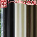カーテン 4枚セット 北欧 『ソニック4P』 100cm幅 レース付き 4枚組 おしゃれ アイコン