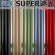 カーテン 遮光 1級 遮光カーテン 100cm幅2枚組 2枚セット 無地『TD51』通販
