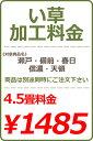 い草カット加工料金 4.5畳 1350円(税抜)※い草本体と一緒にご注文下さい