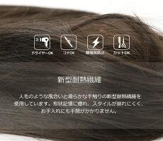 耐熱繊維の髪質説明画像S004