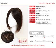医療用ウイッグかつら増毛白髪隠しボリュームアップミセスポイントウィッグ頭頂部部分ヘアーつけ毛