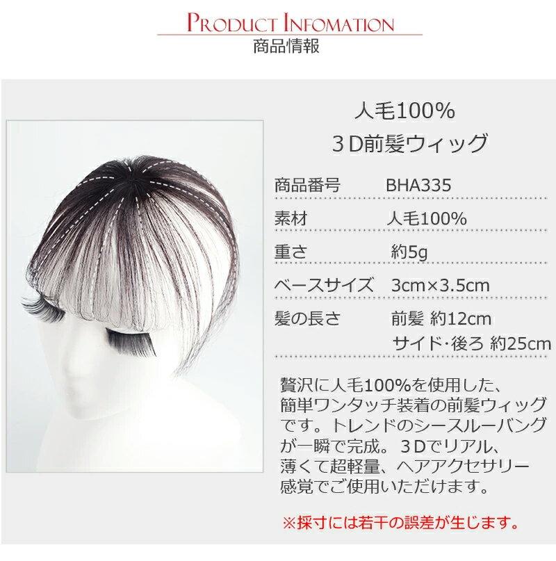 人毛100%3D前髪ウィッグ部分ウィッグ人毛ウィッグかつらポイントウィッグ白髪かくし私元気BHA335