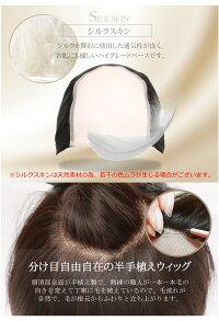 人毛ウイッグの手植えの人工皮膚画像JH30S002