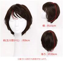 女性用ウィッグのヘアスタイルのポイント画像JH301001P-N2