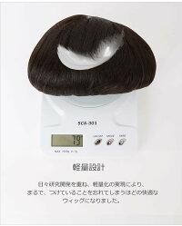 人毛フルウイッグの重さ画像JH301001P-N2