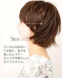 ショートかつらのヘアスタイル詳細画像_S20-C9