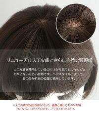 耐熱ウィッグの髪の素材説明画像S004