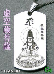 チタン・ゲルマ八尊仏ペンダント