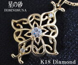 【中古】星の砂 ダイヤモンド ネックレス K18【質屋出店】【送料無料】
