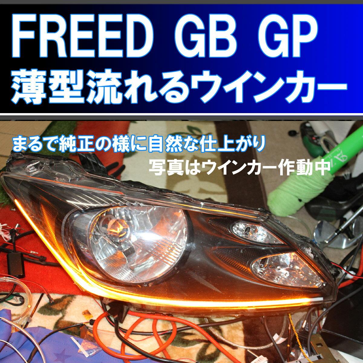 ライト・ランプ, ヘッドライト  GB3 GB4 GP3 FREED