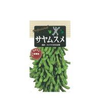 【メール便対応可能】野菜種エダマメサヤムスメ0.5dl