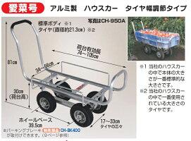 ハラックス愛菜号CH-950NA