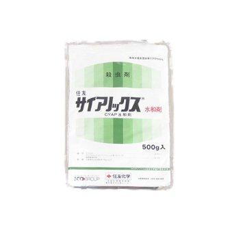 殺虫剤 サイアノックス水和剤  500g×20個セット 【ケース販売】【宅急便発送】