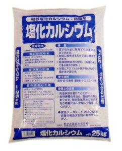 塩化カルシウム 25kg 融雪剤 あかぎ園芸