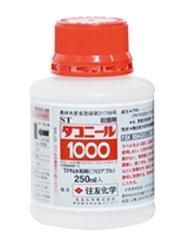 【宅配便発送】 殺菌剤 住友化学 ダコニール1000 250ml 05P09Jan16
