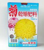 菊の乾燥肥料 1kg 国華園