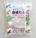 水でふくらむ野菜の土 おしゃれなバッグプランター付き