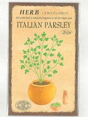 【ゆうパケット対応可能】ハーブの種 イタリアンパセリ 05P09Jan16