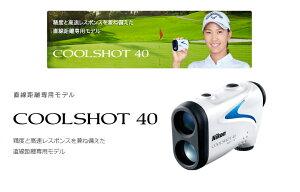 ニコンクールショット40NIkONCOOLSHOT40i携帯型レーザー飛距離計【2016年NEW】
