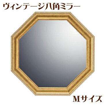 ヨーロピアン ヴィンテージ八角ミラー Mサイズ(ゴールド) 【インテリア雑貨 インテリア小物 コスメ雑貨 鏡 卓上ミラー 壁掛けミラー】
