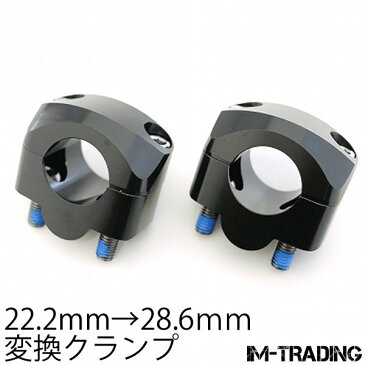 テーパーハンドル用クランプ変換キット黒 22.2mm-28.6mmモンキーゴリラエイプ50エイプ100 XR50 XR100モタードXR250 XR400 CRM250R FTR250 XLR250 XL230 TLM CRF50 CRF250 CRF450 XR650 XR230TTR50 TTR250 PW50 DT50 XTZ125 WR125 WR250 DT200セローTT250R