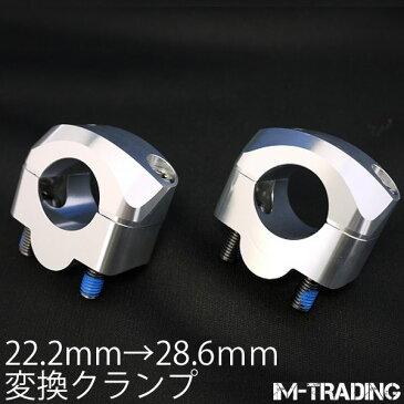テーパーハンドル用クランプ変換キット銀 22.2mm-28.6mmモンキーゴリラエイプ50エイプ100 XR50 XR100モタードXR250 XR400 CRM250R FTR250 XLR250 XL230 TLM CRF50 CRF250 CRF450 XR650 XR230TTR50 TTR250 PW50 DT50 XTZ125 WR125 WR250 DT200セローTT250R