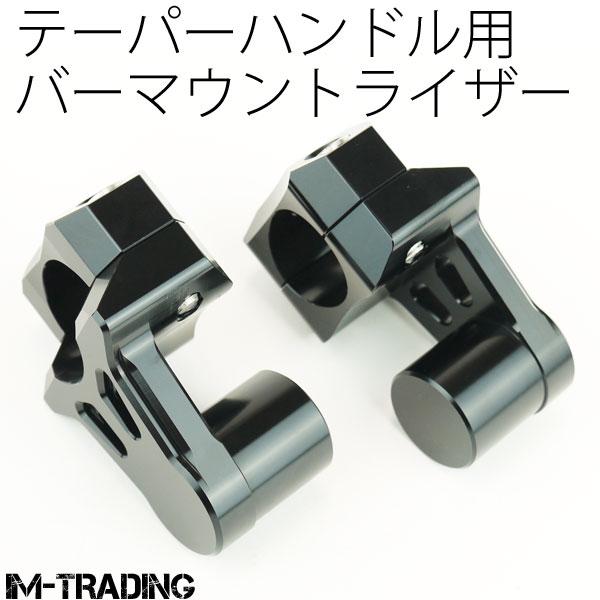 テーパーハンドル用バーマウントライザー 黒 28.6mmハンドル 汎用 CRF1000L AFRICA TWIN XJR1300C MT-09 MT-10 XSR700 XSR900 GSX-S750 GSX-S1000画像