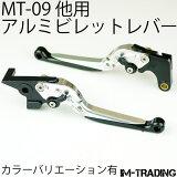 アルミビレットレバー シルバー MT-07 MT-09 FZ1-S FAZER FZ1-N
