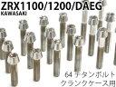 ZRX1200/DAEG ZRX1100 クランクケース用 64チタン...